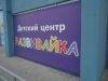 "Детский центр ""Развивайка"" (Челябинск, ул. Хохрякова,  д. 36)"