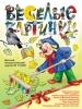 """Детский юмористический журнал """"Веселые картинки"""""""