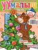 """Детский журнал """"Ух Малыш"""" от 2-х до 6 лет"""