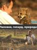 "Фильм ""Человек, гепард, природа"" (2013)"