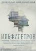 """Фильм """"ИЛЬФИПЕТРОВ"""" (2013)"""