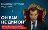 """Документальный фильм """"Он вам не Димон"""" (2017)"""