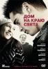 "Фильм ""Дом на краю света"" (2004)"