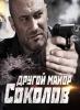 """Сериал """"Другой майор Соколов"""""""