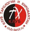 Екатеринбургский клуб тарологии и хиромантии (Екатеринбург, ул. Красных командиров, д. 17)