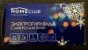 Электрогирлянда Home Club с микролампами, арт. LK6021