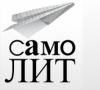 Электронная библиотека samolit.com