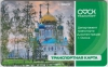 Электронная транспортная карта (Омск)