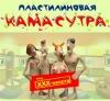 """Эротическая игра """"Пластилиновая Камасутра или ХХХ-лепота"""""""
