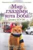 "Книга ""Мир глазами кота Боба"", Джеймс Боуэн"