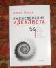 "Книга ""Еженедельник идеалиста"", Алекс Новак"