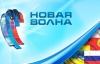 """ТВ-версия фестиваля """"Новая волна"""""""