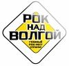 "Фестиваль ""Рок над Волгой"""