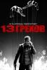 """Фильм """"13 грехов"""" (2013)"""