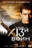 """Фильм """"13 воин"""" (1999)"""