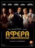 """Фильм """"Афера по-американски"""" (2013)"""