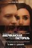 """Фильм """"Американская пастораль"""" (2016)"""