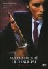 """Фильм """"Американский психопат"""" (2000)"""