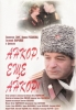 "Фильм ""Анкор, ещё анкор!"" (1992)"