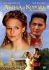 """Фильм """"Анна и король"""" (1999)"""