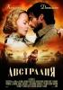 """Фильм """"Австралия"""" (2008)"""