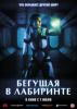 """Фильм """"Бегущая в лабиринте"""" (2020)"""
