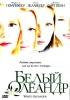 """Фильм """"Белый олеандр"""" (2002)"""