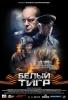 """Фильм """"Белый Тигр"""" (2012)"""