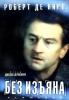 "Фильм ""Без изъяна"" (1999)"
