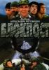 """Фильм """"Блокпост"""" (1998)"""