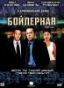 """Фильм """"Бойлерная"""" (2000)"""