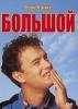 """Фильм """"Большой"""" (1988)"""