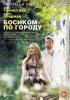 """Фильм """"Босиком по городу"""" (2014)"""
