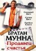 """Фильм """"Братан Мунна: Продавец счастья"""" (2003)"""