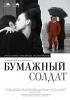 """Фильм """"Бумажный солдат"""" (2008)"""