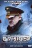 """Фильм """"Бункер"""" (2004)"""