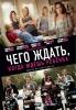 """Фильм """"Чего ждать, когда ждешь ребенка"""" (2012)"""