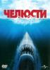 """Фильм """"Челюсти"""" (1975)"""