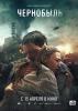 """Фильм """"Чернобыль"""" (2020)"""