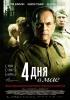 """Фильм """"4 дня в мае"""" (2011)"""