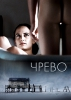 "Фильм ""Чрево"" (2010)"