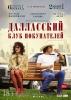 """Фильм """"Далласский клуб покупателей"""" (2013)"""