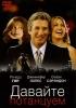"""Фильм """"Давайте потанцуем"""" (2004)"""