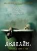 "Фильм ""Дедлайн"" (2009)"