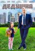 """Сериал """"Дедушка"""" (2016)"""