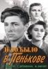 """Фильм """"Дело было в Пенькове"""" (1957)"""