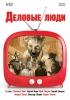 """Фильм """"Деловые люди"""" (1962)"""