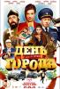 """Фильм """"День города"""" (2021)"""