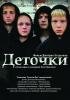 """Фильм """"Деточки"""" (2012)"""