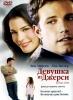 """Фильм """"Девушка из Джерси"""" (2004)"""